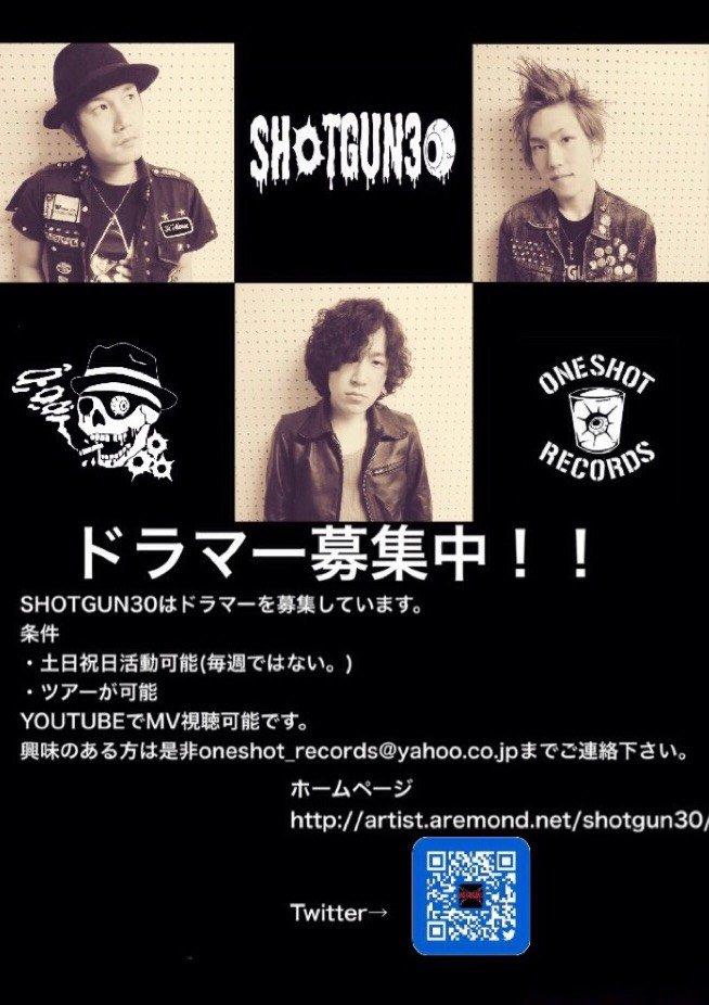 shotgun30-2