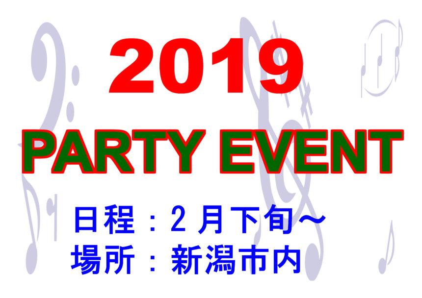 新潟パーティーイベント
