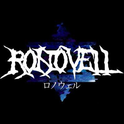 ロノウェル