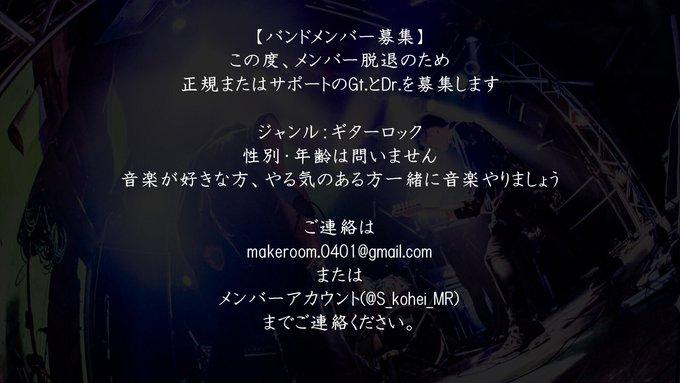 makeroom